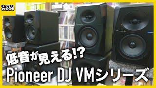 【Pioneer DJ VM-50/VM-70/VM-80】新作モニタースピーカーを試聴しました!【オタレコTV】