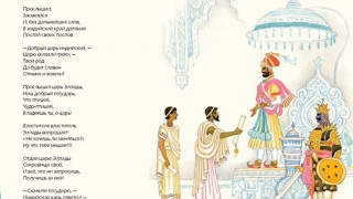 Восточные народные сказки #1 аудиокнига онлайн с картинками слушать