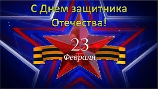 Поздравление ко дню Защитника Отечества. 23 февраля - мужской праздник! February 23.