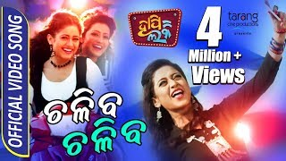 Chaliba Chaliba | Official HD Video Song | Happy Lucky Odia Film 2018 | Elina, Sasmita - TCP