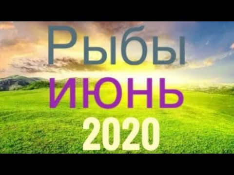 РЫБЫ ♓️ ТАРО ПРОГНОЗ НА ИЮНЬ 2020 ОТ SANA TAROT