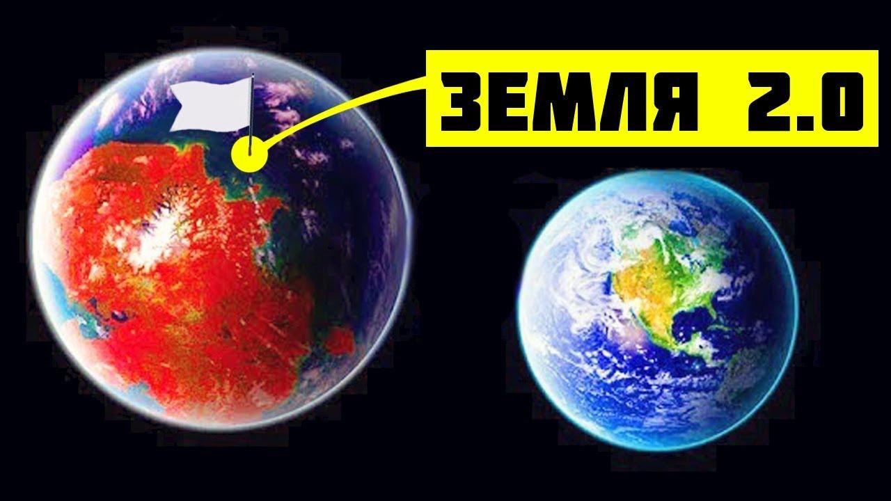ЭТО ЗЕМЛЯ 2 — НАШ НОВЫЙ ДОМ?
