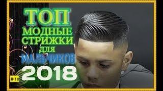 ЛУЧШИЕ ПАРИКМАХЕРЫ МИРА  2018 .  #10 💈 2 сезон.HD
