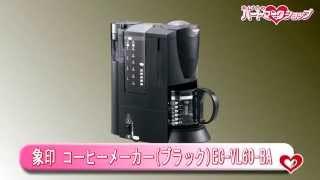 【象印】  コーヒーメーカー(ブラック) EC-VL60-BA