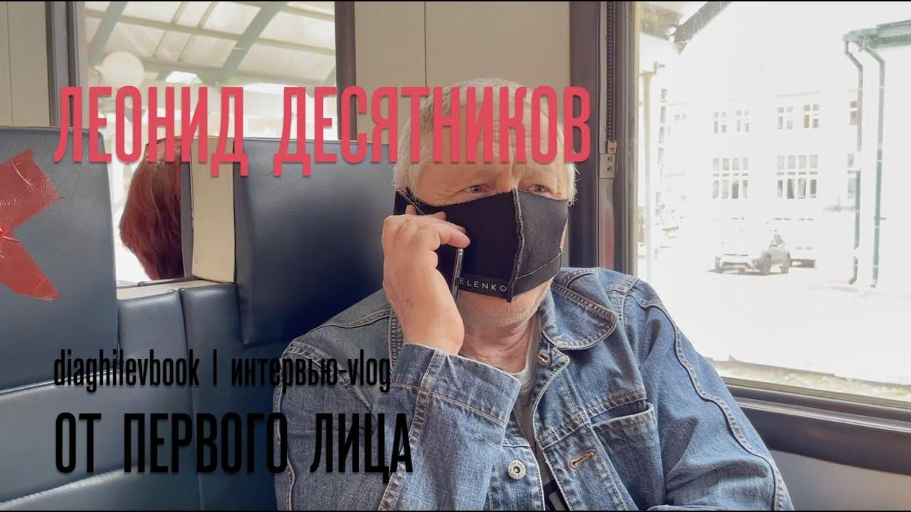 Леонид Десятников в пермской электричке