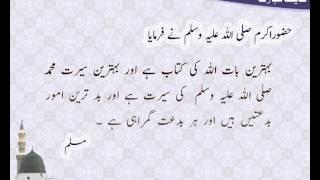 Allah Ki Kitab   Hadees   Sahih Muslim   HD