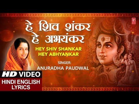 शिवजी का अतिसुंदर भजन I हे शिव शंकर हे अभयंकरMonday Special I Hindi English Lyrics, ANURADHA PAUDWAL