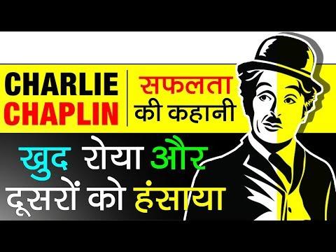 Charlie Chaplin 🎩 खुद रोया दूसरों को हंसाया | Era of Silent Film | Biography in Hindi |Motivational