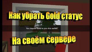 как убрать голд на своём сервере - ошибка You require  Gold to join this server