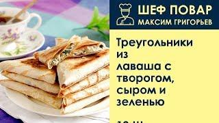 Треугольники из лаваша с творогом, сыром и зеленью . Рецепт от шеф повара Максима Григорьева