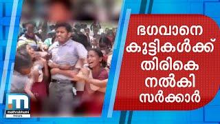vuclip Teacher's Transfer Put On Stay| Mathrubhumi News