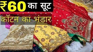 ladies suit wholesale market |wholesale market chandni chowk | urban hill
