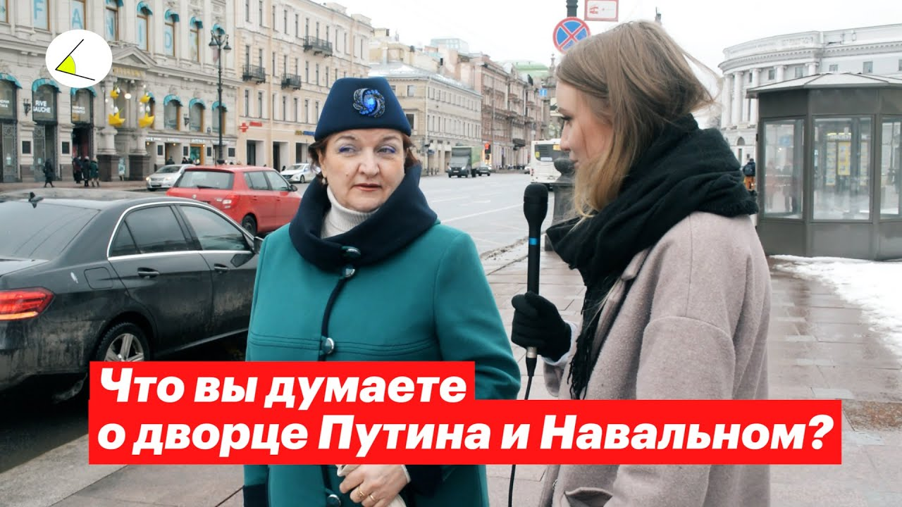 Что люди говорят о дворце Путина и сроке Навального - опрос на улице. Адвокаты о здоровье Навального