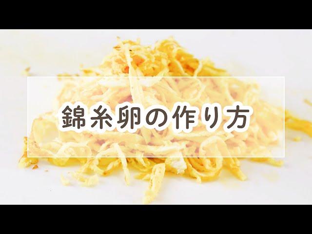 薄焼き卵→錦糸卵の作り方