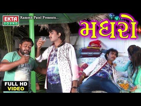 Madhro Pidho   Jignesh Kaviraj 2017 New   Gujarati Dj Mix Song 2017   Janu Mari Jaan   1080p