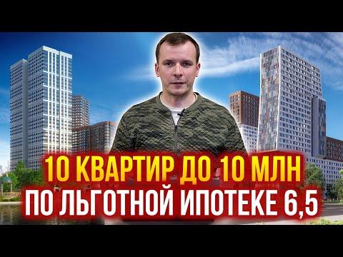 10 квартир в бюджете до 10 млн, по льготной ипотеке 6,5