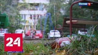 Правительство поддержало законопроект об ограничениях на продажу алкоголя - Россия 24