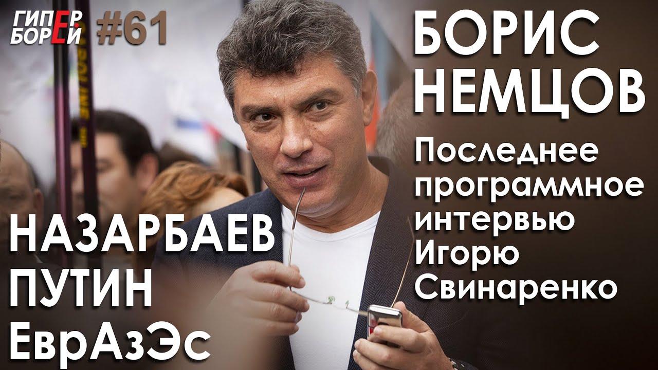 НЕМЦОВ: Назарбаев / Путин / Казахстан / ЕврАзЭс – ГИПЕРБОРЕЙ №61. Интервью