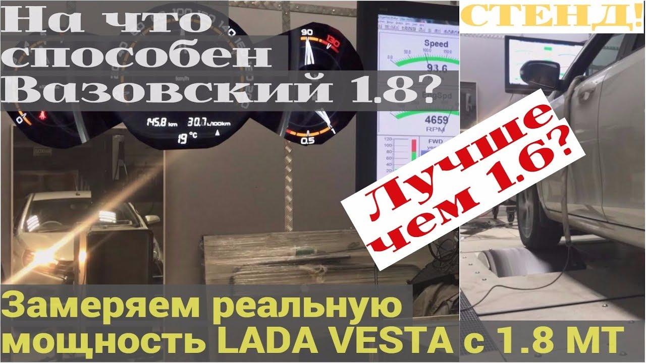Мощность Лада Веста 1.8  МТ – почему АвтоВАЗ завышает показатели?