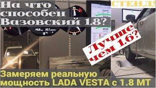 Мощность Лада Веста 1.8  МТ - почему АвтоВАЗ завышает показатели?