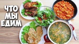Готовлю 5 блюд на 2 дня ♥ Вкусное меню и простые рецепты ♥ Меню на неделю # 16 ♥ Анастасия Латышева