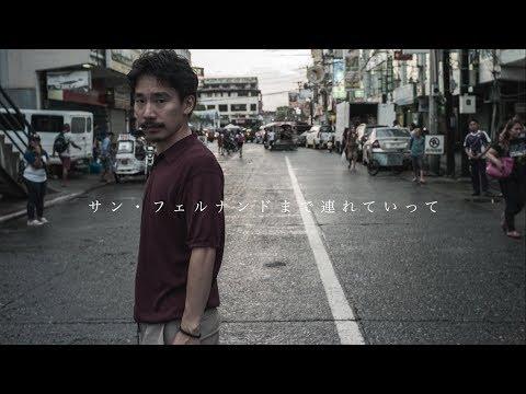 清 竜人「サン・フェルナンドまで連れていって」MUSIC VIDEO