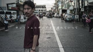 目が醒めるまで (Duet with 吉澤嘉代子) 」 2018年11月14日発売!! htt...