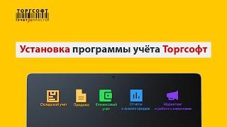 Установка программы Торгсофт (2018.0.19, 2018 год)