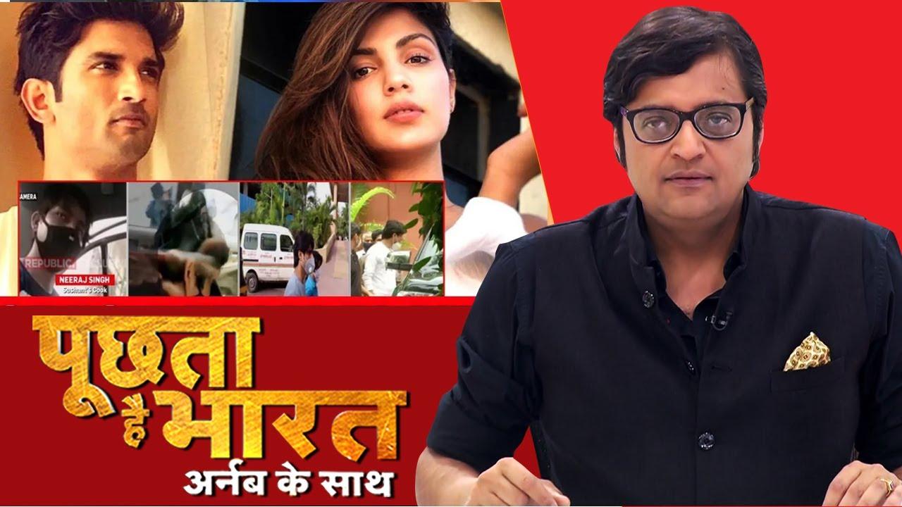 Mumbai Police ने जो सबूत CBI को दिए वो स्पष्ट क्यों नहीं? देखिए Poochta Hai Bharat, Arnab के साथ !