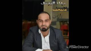 بهاء اليوسف.لابيعك يازمن(Bahaa AL-Youssef)