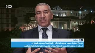 بنكيران لم يتمكن من تشكيل حكومة جديدة في المغرب حتى الآن