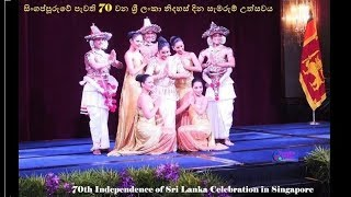 70th Independence of Sri Lanka Celebration in Singapore