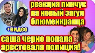 ДОМ 2 НОВОСТИ ♡ Раньше Эфира 26 февраля 2019 (26.02.2019)