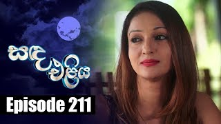 Sanda Eliya - සඳ එළිය Episode 211 | 16 - 01 - 2019 | Siyatha TV Thumbnail
