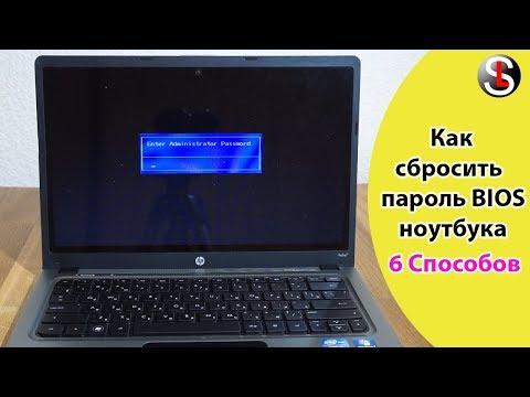 Как сбросить пароль BIOS на ноутбуке. 6 Способов