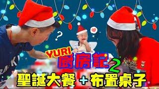 YURI廚房記2(煮聖誕大餐+佈置吃飯桌子)VLOG【YURI頻道】 thumbnail