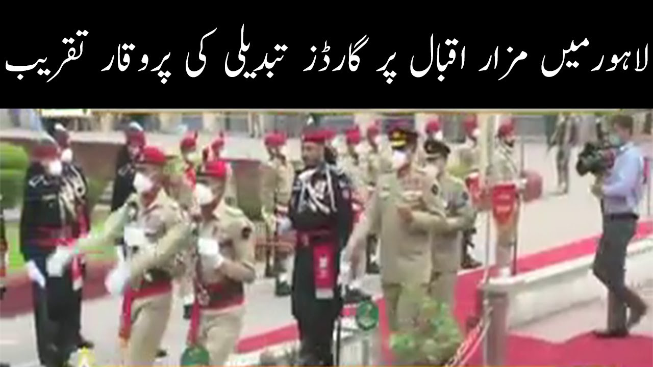 Guards change ceremony at Mazar-e-Iqbal in Lahore