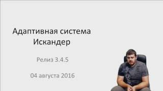 Активные таблицы и динамические графики в myTarget. Iskander релиз 3.4.5