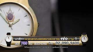 นาฬิกา ครองราชครบ ๗๐ ปี ร.๙