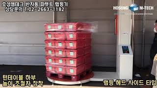 [호성엠테크] 파렛트랩핑기, 반자동랩핑기, 자동랩핑기,…