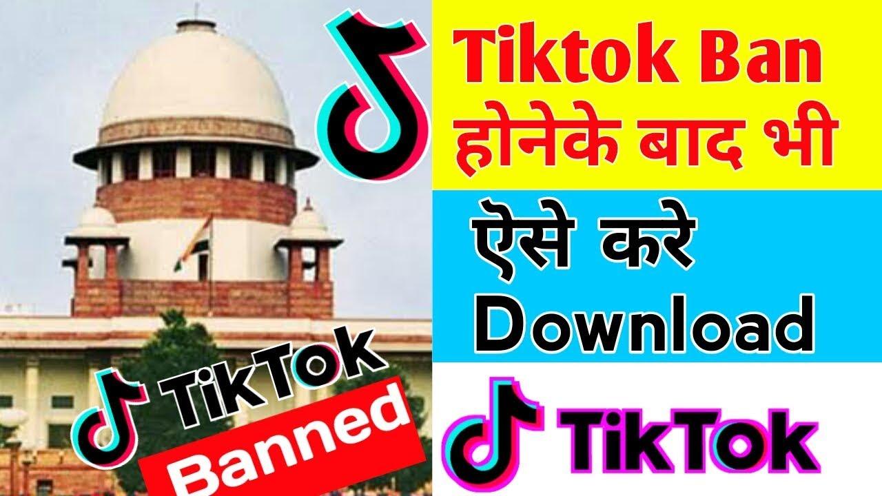 Tiktok app ko kaise download kare freeme।How to download tiktok lite apk  free