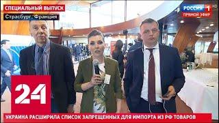 Страсти в ПАСЕ: вернут ли России право голоса? 60 минут от 10.04.19