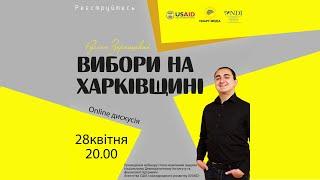 """Онлайн-дискусія """"Вибори на Харківщині"""" з Русланом Зерницьким"""