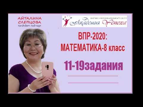 ВПР-2020: математика - 8 класс. Задания 11-19