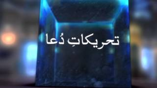 Tehreekatay Dua 02  (Urdu)