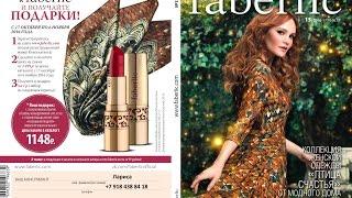 Обзор коллекции одежды от Faberlic(Обзор коллекции женской одежды