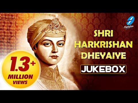 Shri Harkrishan Dheaiye - Divine Shabad Gurbani | Guru Harkrishan Sahib Ji | Waheguru