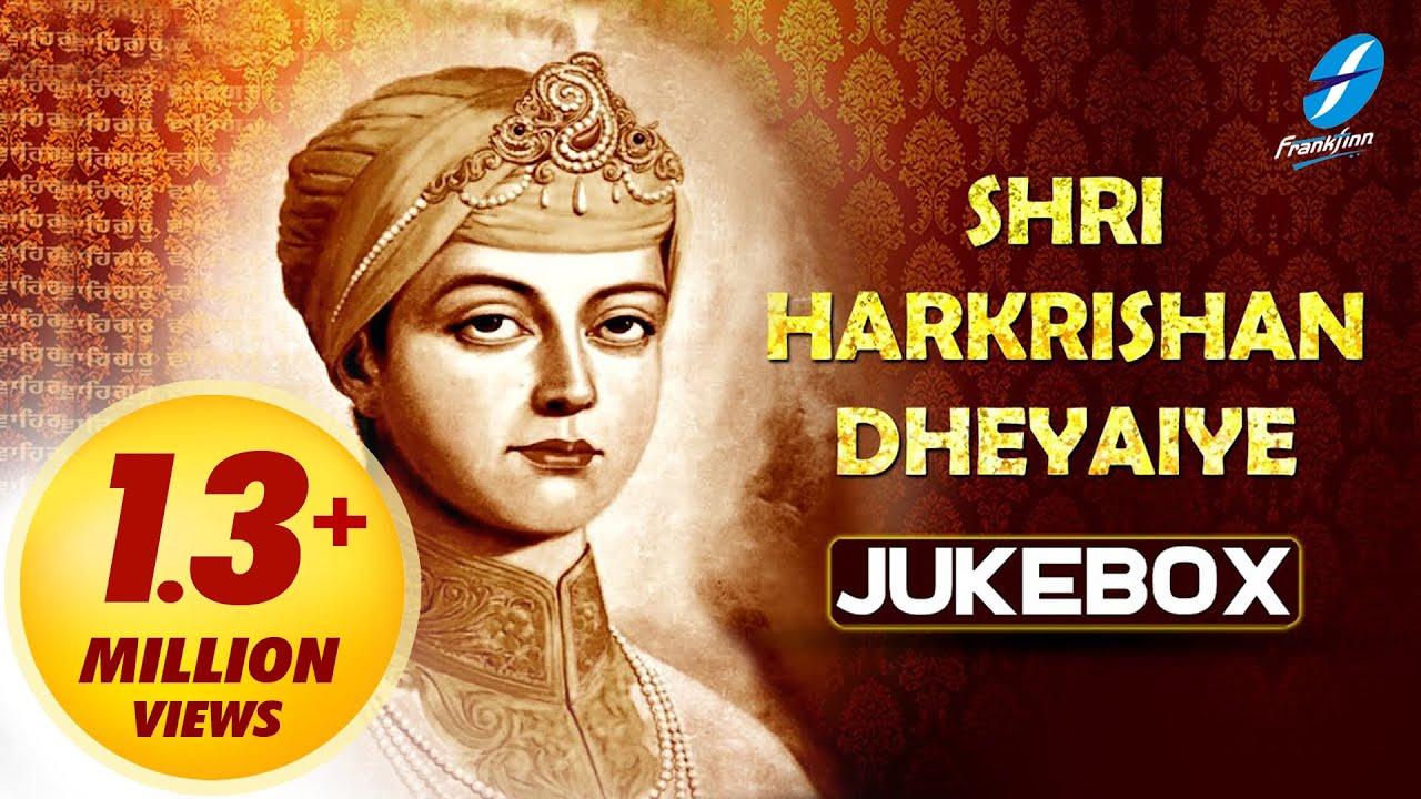 shri harkrishan dhiyaiye mp3