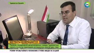 Депортированным гражданам Таджикистана ФМС открывает въезд в Россию(, 2015-09-05T17:38:44.000Z)
