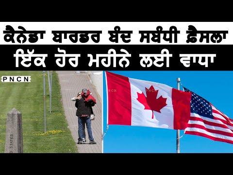 Canada: ਇੱਕ ਹੋਰ ਮਹੀਨੇ ਲਈ ਬਾਰਡਰ ਬੰਦ || PNCN